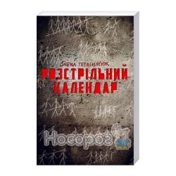 Герасим'юк О. Розстрільний календар