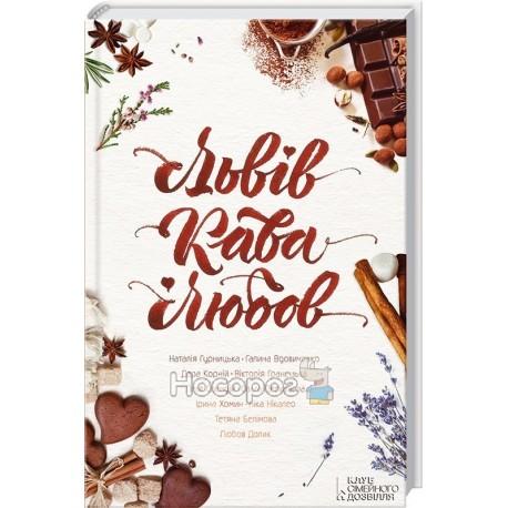 Львів Кава Любов (збірка)