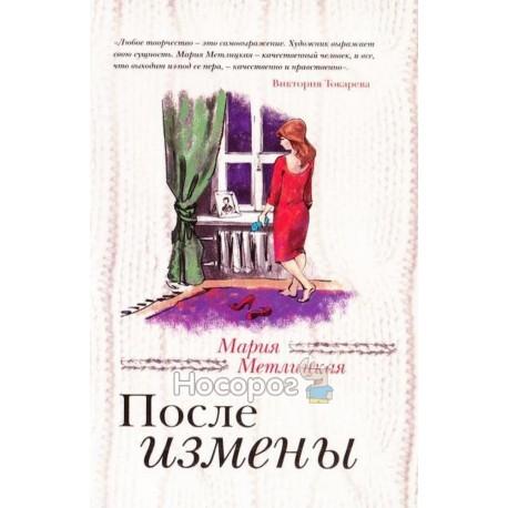 Фото Метлицкая М. После измены