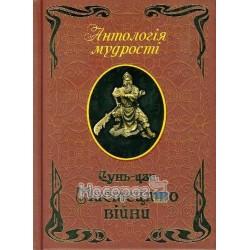 Антологія мудрості Сунь-цзи Мистецтво війни