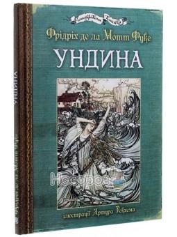 Ундина Богдан (укр.)