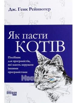 Как пасти котов Пообие для программистов, которые должны управлять другими программистами Фабула (укр.)