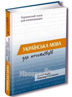 Украинский язык для начинающих Априори (укр.)