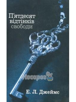 Пятьдесят оттенков свободы КМ-БУКС (укр.)