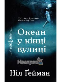 Океан у кінці вулиці КМ-БУКС (укр.)