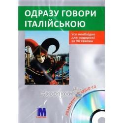 """Сразу говори итальянской + CD """"Методика"""" (укр.)"""