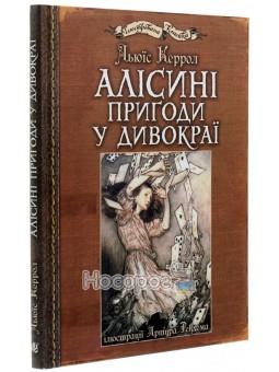 Алисины приключения в стране чудес Богдан (укр.)