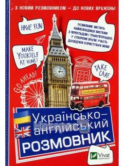 Украинско-английский разговорник Vivat (укр./англ.)