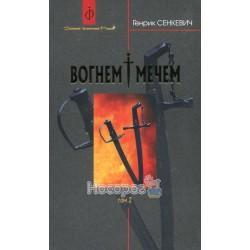 """Вогнем і мечем (в 2 томах) """"Богдан"""" (укр.)"""