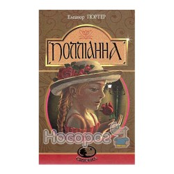 "Свитовид - Поллианна ""Богдан"" (укр.)"