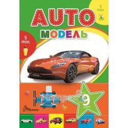 Подарок своїми руками Automodel (Зелена)