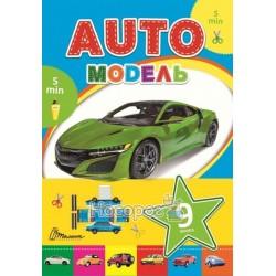 Подарок своїми руками Automodel (Синя)