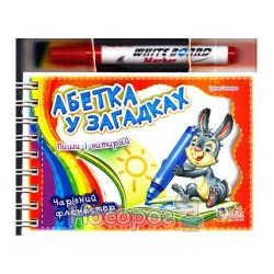 """Волшебный фломастер - Азбука в загадках """"Ранок"""" (укр.)"""