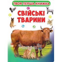 """Ваша первая книга - Домашние животные """"БАО"""" (укр.)"""