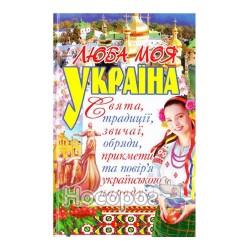 "Люба моя Україна Свята, традиції, звичаї ""БАО"" (укр.)"