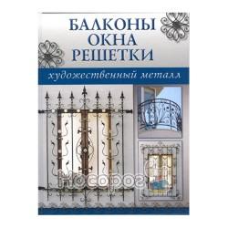 Художественный металл Балконы, окна, решетки