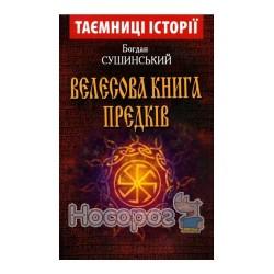 Таємниці історії Сушинський Б. Веселова книга предків