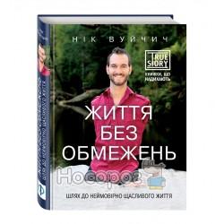 """True Story - Жизнь без ограничений """"Форс"""" (укр.)"""