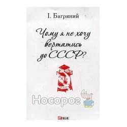 Багряний І. Чому я не хочу вертатись до СРСР?
