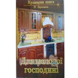 Кулінарна книга Для молодої господині