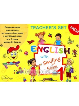 Набор для учителя Английского языка 1 класс
