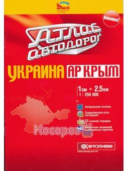Атлас автодорог Крым 1:250 000 Картография (рус.)