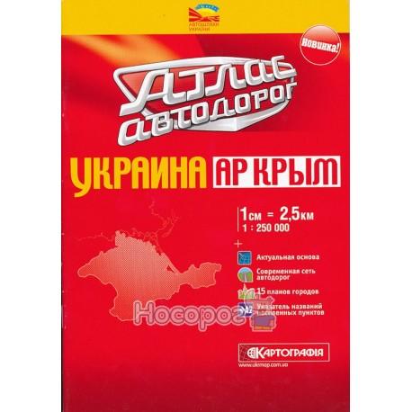 Фото Атлас автодорог Крым 1:250 000 Картография (рус.)