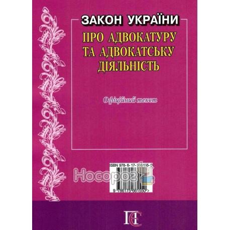 Фото Закон Украины про адвокатуру и адвокатскую деятельность Алерта (укр.)