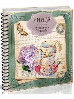 Книга для записи кулинарных рецептов Талант (укр.)