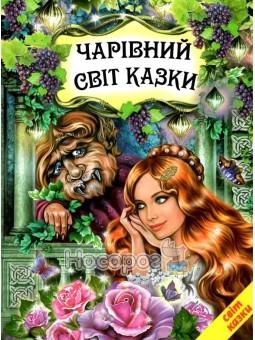 Волшебный мир сказки Белкар-книга (укр.)