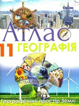 География Атлас 11 класс Географическое пространство Земли УОВЦ Орион (укр.)
