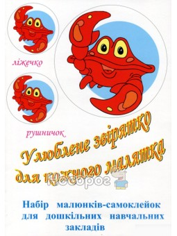 Любимое животное Наклейки для детского сада Підручники і посібники (укр.)