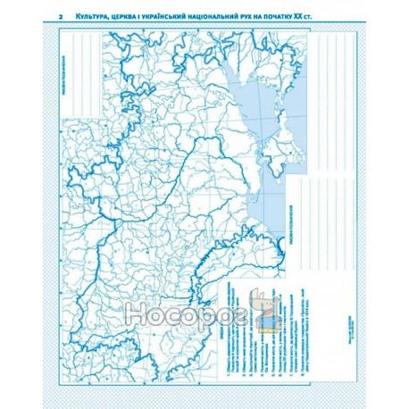 Фото Контурные карты 10 класс История Украины Картография (укр.)