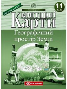 Контурные карты 11 класс Географическое пространство Земли Картографія (укр.)