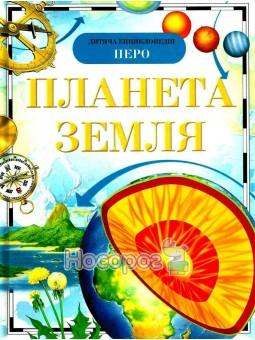 Планета Земля Перо (укр.)