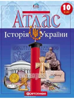 Атлас 10 класс История Украины Картографія (укр.)