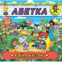 """Азбука с наклейками - Мир сказок """"Глория"""" (укр.)"""