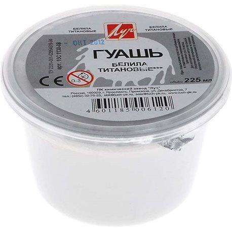 Фото Краска гуашевая Луч Белила титановые 225 мл (4601185006120)