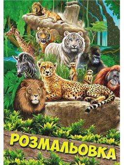 Раскраска А4 1Вересня Животные 12 стр (742423)