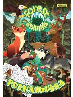 Раскраска А4 1Вересня Животные 12 стр (741734)