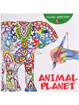 Раскраска-антистресс 20x20см Santi Animal Planet 12 стр (742558)