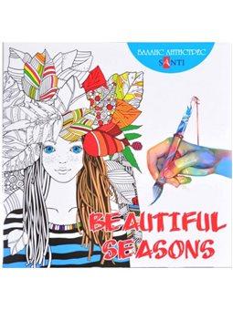 Раскраска-антистресс 20x20см Santi Beautiful Seasons 12 стр (742560)