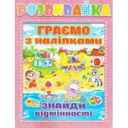 """Развивайка - Играем с наклейками (Розовая) """"Глория"""" (укр.)"""