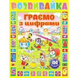 """Развивайка - Играем с наклейками (желтая) """"Глория"""" (укр.)"""