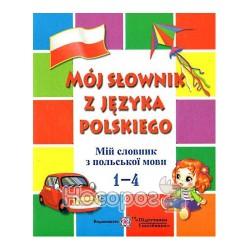 Мій словник з польської мови 1 - 4 кл