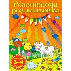 """Развивающая раскраска для детей 3-4 лет (Оранжевая) """"Глория"""" (укр.)"""