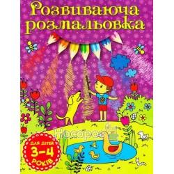 """Развивающая раскраска для детей 3-4 лет (Фиолетовая) """"Глория"""" (укр.)"""