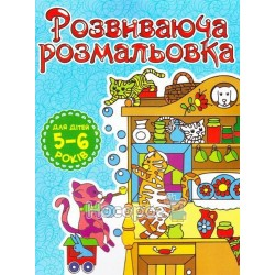 """Развивающая раскраска для детей 4-5 лет (Голубая) """"Глория"""" (укр.)"""