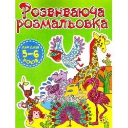 """Развивающая раскраска для детей 4-5 лет (Зеленая) """"Глория"""" (укр.)"""