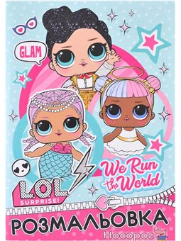 """Раскраска А4 YES """"LOL"""" We run the world"""" [Y-CB-12]"""